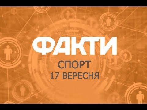 Факты ICTV. Спорт (17.09.2019)