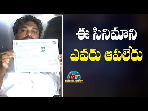 Producer Natti Kumar Fires On Censor Board Over Amma Rajyamlo Kadapa Biddalu