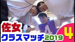 笑顔❹★可愛い★女子校★佐女 クラスマッチ2019(バレーボール)part4