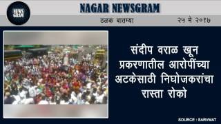 Nagar Newsgram | Today's News Headlines | 25 May 2017