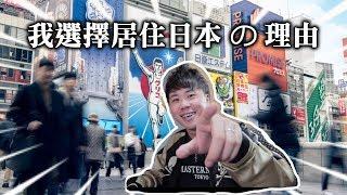 我移居日本第3年の到底為什麼?!?!?!