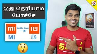 Top Facts Of Xiaomi InTamil