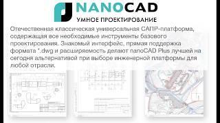 Вебинар: «Обзор основных возможностей nanoCAD ОПС»