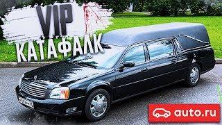 VIP ГРОБОВОЗКА В ПРОДАЖЕ! (ВЕСЁЛЫЕ ОБЪЯВЛЕНИЯ - AUTO.RU)