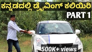 learn car driving explained step by step in Kannada!Kannada driving tutorial part 1