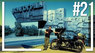 Поездка в Крым на мотоцикле Урал #21 - Замерз и заболел, но еще еду [26 августа 2018]