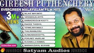 Evergreen Malayalam Songs   Gireesh Puthenchery Hits Vol - 8
