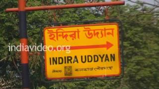 Indira Udyan, Kolkata, West Bengal