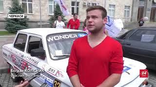 Сюжет 24 канала о «WONDER Rally»