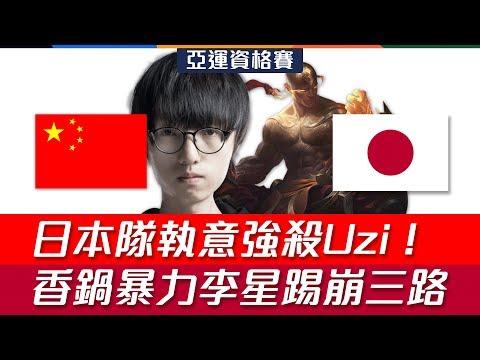 中國 vs 日本 日本隊執意強殺Uzi 香鍋暴力李星踢崩三路!