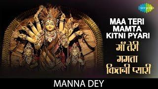 Maa Teri Mamta Kitni Pyari with lyrics | माँ तेरी
