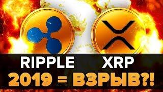 2019 год - Самый Большой год для Ripple и XRP