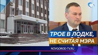 Мэр Великого Новгорода Сергей Бусурин сократит число заместителей до трех