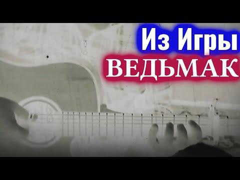 The Witcher - Believe Красивая Музыка из Ведьмака на Гитаре