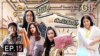 ตัดชุดไทยกับ 5 ดีไซเนอร์แบรนด์ดัง แข่งกันตั้งแต่เลือกผ้าไปเลย!  | #TGIF EP.15