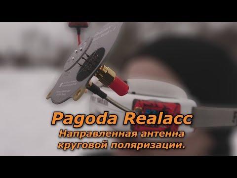 📡 Pagoda, Направленная антенна круговой поляризации 📶