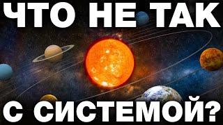 9 SOLAR SYSTEM ANOMALIES