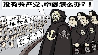 """教你如何反驳五毛,黨媒: """"中共的领导决定了中国的经济发展成就""""的谬论"""
