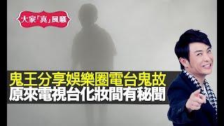鬼王思浩分享娛樂圈電台鬼故,原來電視台化妝間有呢啲秘聞!(大家真風騷)