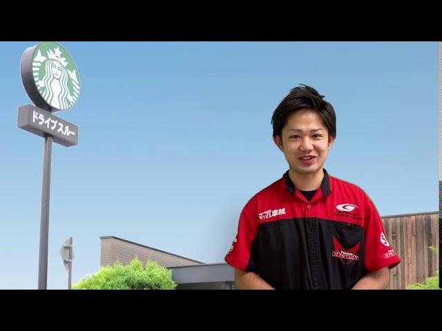 画像:#車検特典 8月限定 スターバックス ギフトカード プレゼント