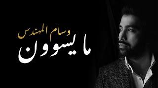 تحميل اغاني وسام المهندس - ما يسوون (حصرياً) | 2020 | (Wissam Almuhandis - Ma Yaswun (Exclusive MP3