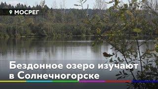 Рыбалка бездонное озеро солнечногорский район