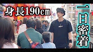 身長190cmの一日が不便すぎる。in横浜【高身長あるある】