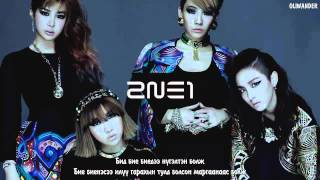 2NE1 - 'LOVE IS OUCH' HD [ Mongolian Subtitle ]