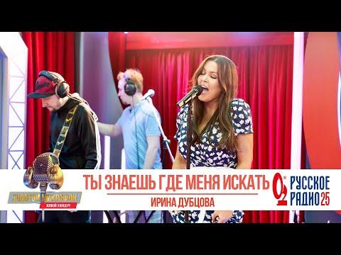 Ирина Дубцова — Ты знаешь, где меня искать. «Золотой Микрофон 2020»
