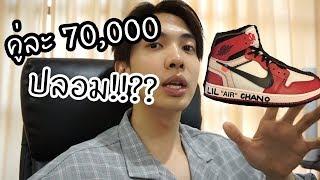 รองเท้าคู่ละ 70,000 ของปลอม...!!??