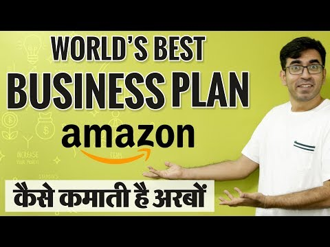 Amazon पैसे कैसे कमाता है ? How Amazon Makes Money | Best Business plan & Case Study in Hindi