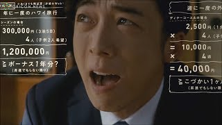 高橋一生、心の葛藤を微妙な顔の変化で表現『保険のビュッフェ』新TVCM「米寿」「実家に挨拶」篇