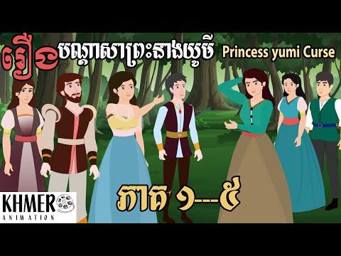 រឿងនិទានខ្មែរ_បណ្តាសាព្រះនាងយូមី ( ភាគ១-ភាគ៥ ) tokata Khmer / fairy tales in khmer/ រឿងតុក្កតាខ្មែរ