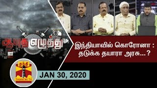 (30/01/2020) Ayutha Ezhuthu : Is India Ready to face Corona Virus..? | Thanthi TV