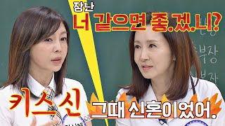Knowing Bros EP249 Hwang Shin-hye, Jeon In-hwa