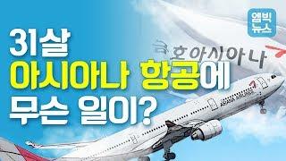 [M빅이슈] 아시아나 항공 왜왜왜! 매각할 수 밖에 없는지 궁금하다고요? (3분 정리!)