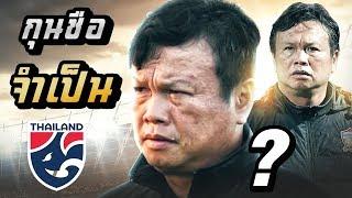 """กุนซือจำเป็น!! มารู้จัก """"โค้ชโต่ย"""" ศิริศักดิ์ ยอดญาติไทย ● โค้ชขัดตาทัพของทีมชาติไทย"""