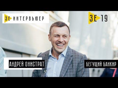 Андрей Онистрат (Бегущий Банкир). Зе Интервьюер. 01.12.2017 (видео)
