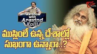 ముస్లింలే ఉన్న దేశాల్లో సుఖంగా ఉన్నారా..? | Talk Show with Aravind Kolli | TeluguOne