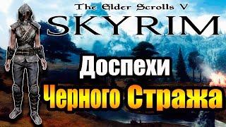 SKYRIM - Секреты ► Доспехи Черного Стража ◄
