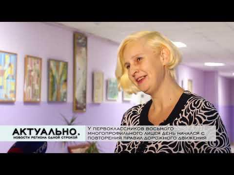 Актуально Псков / 30.11.2020
