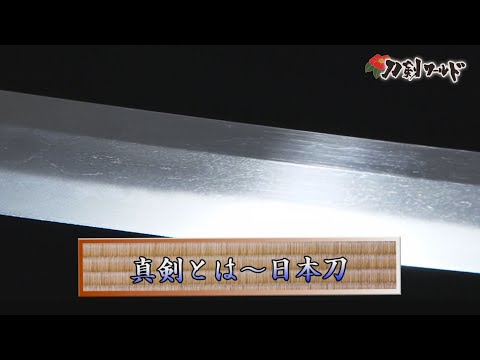 真剣とは|日本刀YouTube動画