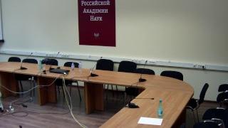 I заседание дискуссионного клуба Центра философских коммуникаций Института философии РАН