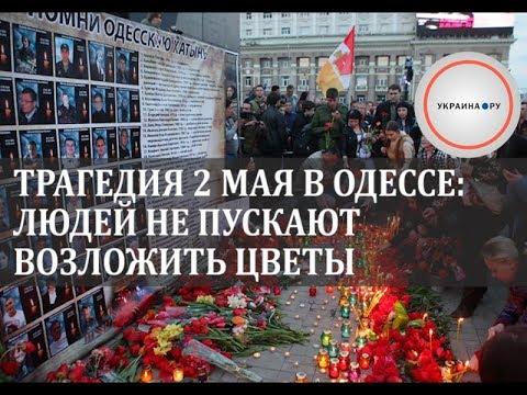 , title : 'Трагедия 2 мая в Одессе: людей не пускают возложить цветы'