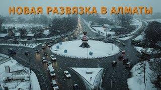 Где и когда появится новая развязка в Алматы