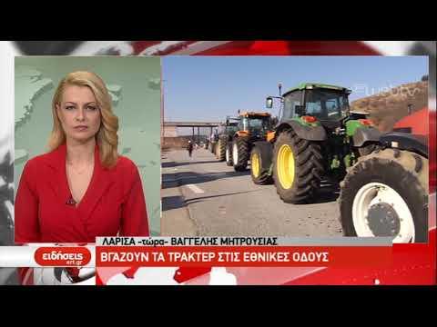 Τα τρακτέρ ξανά στις Εθνικές Οδούς   16/11/2018   ΕΡΤ