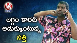 Bithiri Sathi's Return Gift Plans – Wedding Ceremony | Conversation With Savitri