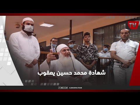 شهادة «محمد حسين يعقوب» في قضية «داعش أمبابة»: أسمع عن تنظيم القاعدة زي حضرتك بتسمع
