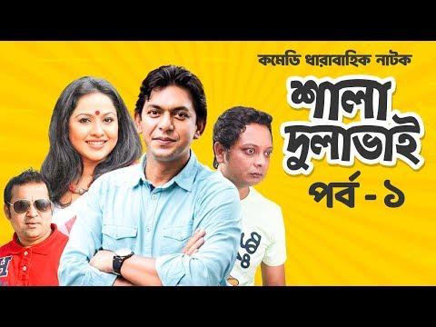 shala dulavhai শালা দুলাভাই ep 01