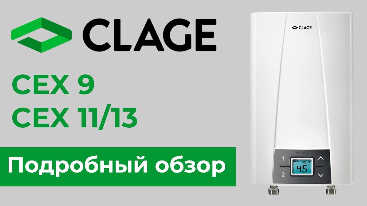 CLAGE CEX 9 и CEX 11/13: обзор компактных и производительных проточных водонагревателей